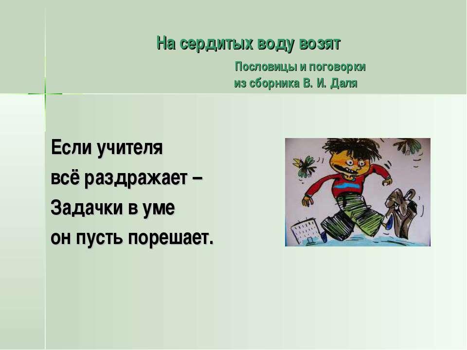 На сердитых воду возят Пословицы и поговорки из сборника В. И. Даля Если учит...