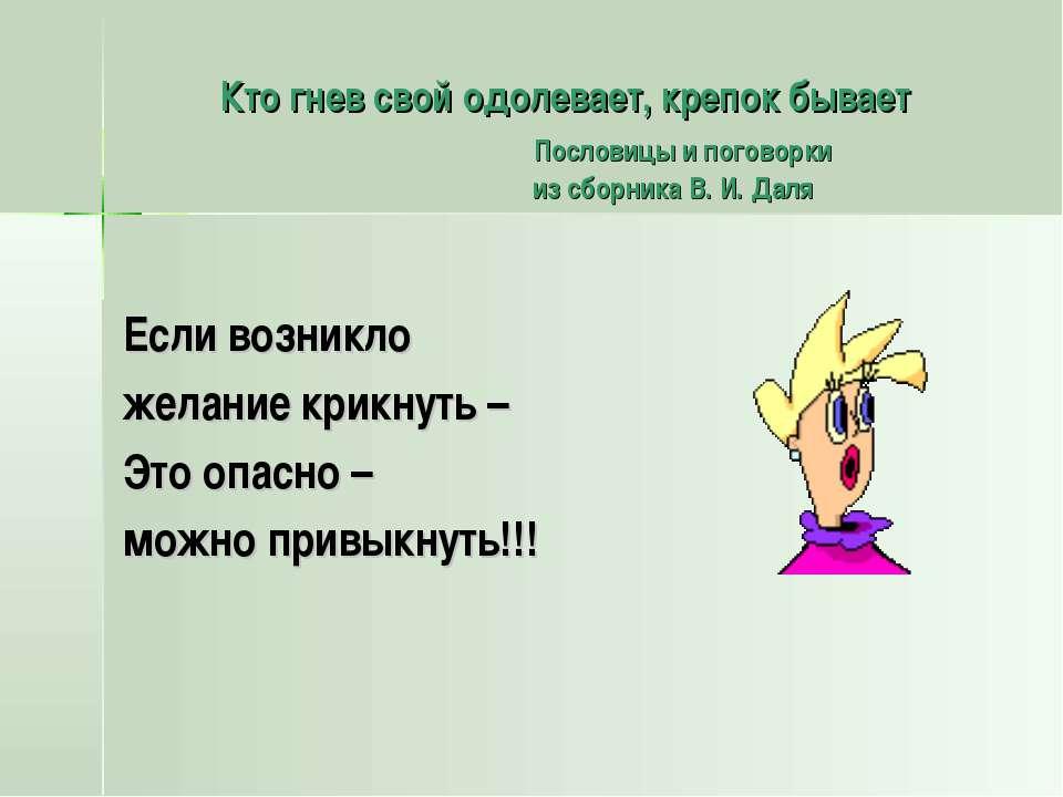 Кто гнев свой одолевает, крепок бывает Пословицы и поговорки из сборника В. И...