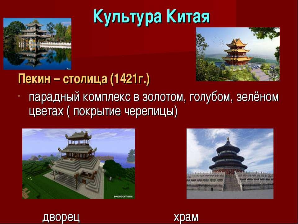 Культура Китая Пекин – столица (1421г.) парадный комплекс в золотом, голубом,...