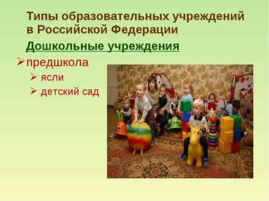 Типы образовательных учреждений в Российской Федерации Дошкольные учреждения ...