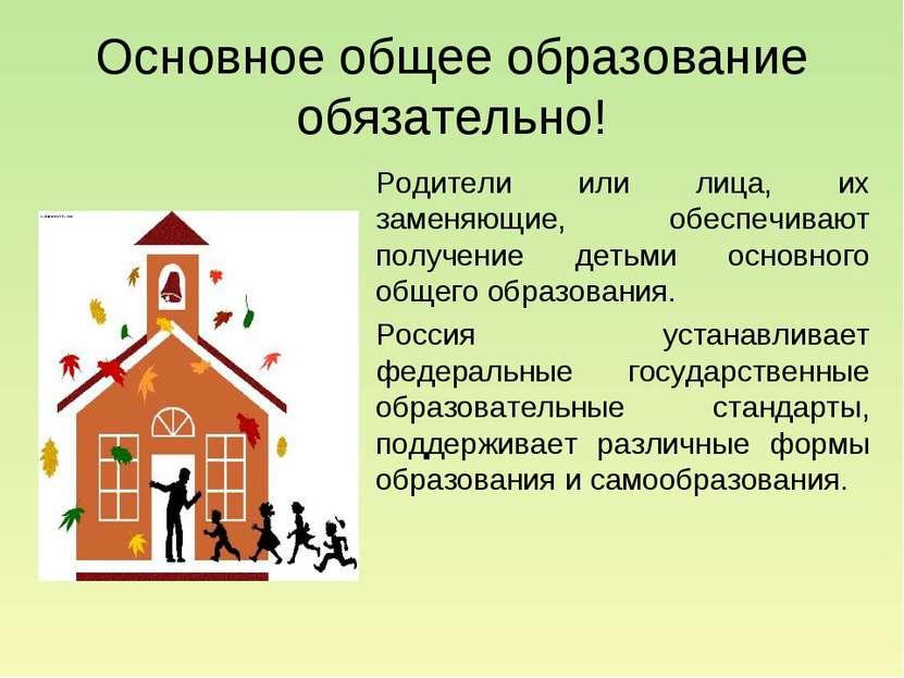 Основное общее образование обязательно! Родители или лица, их заменяющие, обе...