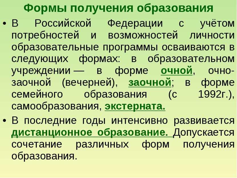 Формы получения образования В Российской Федерации с учётом потребностей и во...