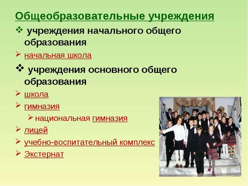 Общеобразовательные учреждения учреждения начального общего образования начал...