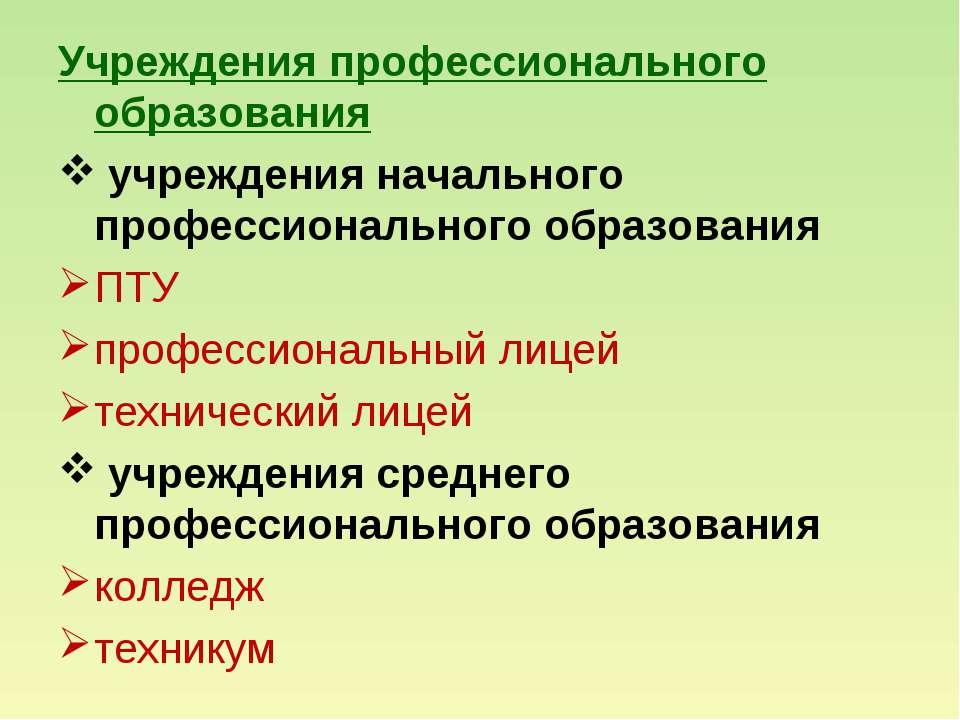 Учреждения профессионального образования учреждения начального профессиональн...