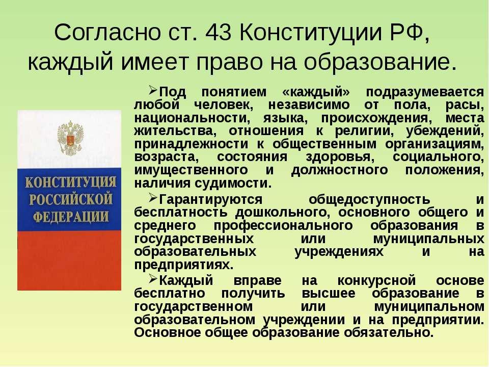 Согласно ст. 43 Конституции РФ, каждый имеет право на образование. Под поняти...
