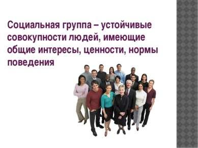 Социальная группа – устойчивые совокупности людей, имеющие общие интересы, це...