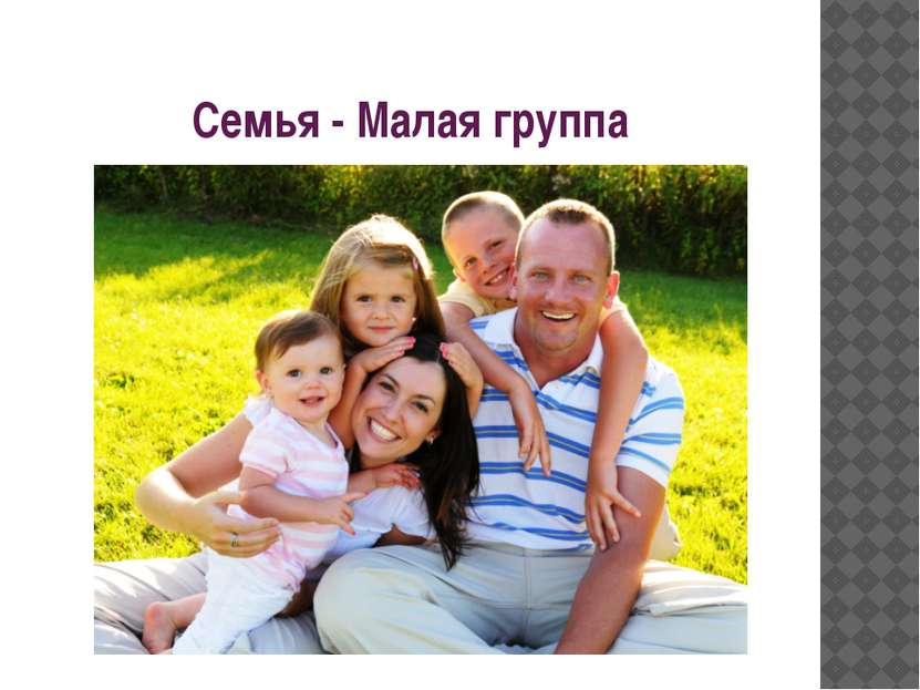Семья - Малая группа