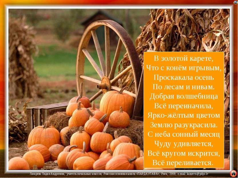 В золотой карете, Что с конём игрывым, Проскакала осень По лесам и нивам. Доб...