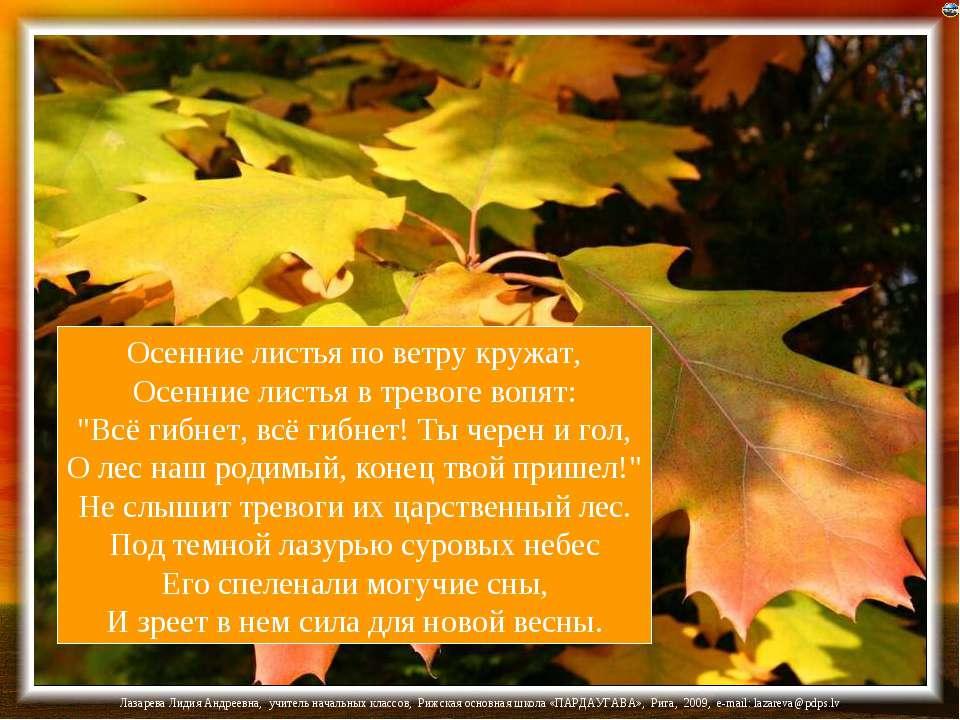 Осень лист стих