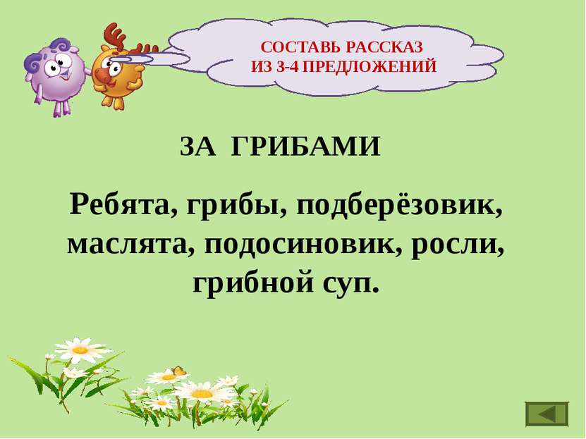СОСТАВЬ РАССКАЗ ИЗ 3-4 ПРЕДЛОЖЕНИЙ ЗА ГРИБАМИ Ребята, грибы, подберёзовик, ма...
