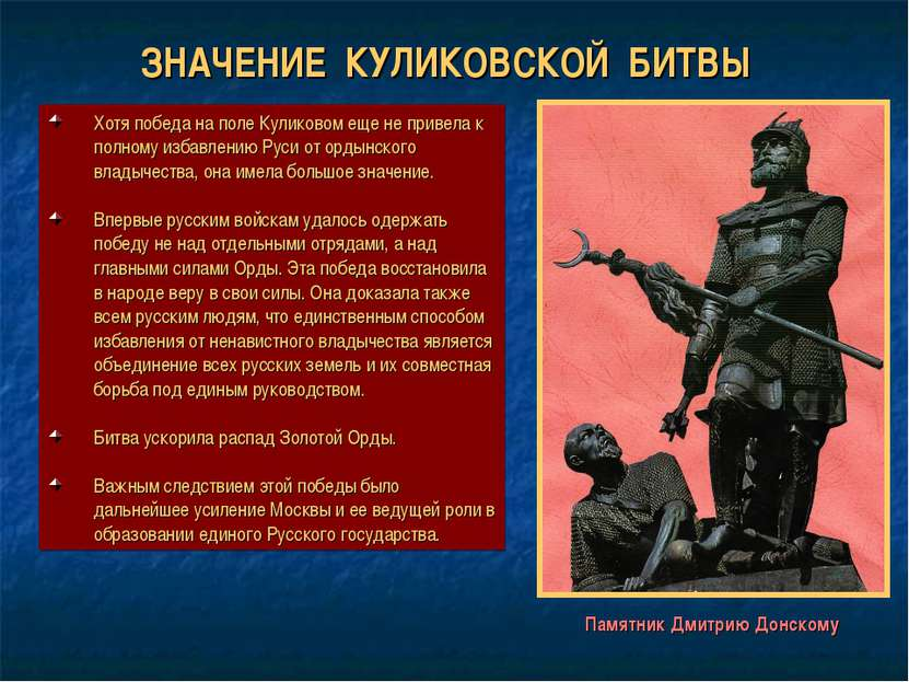 ЗНАЧЕНИЕ КУЛИКОВСКОЙ БИТВЫ Хотя победа на поле Куликовом еще не привела к пол...