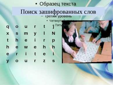 Поиск зашифрованных слов q o u r t j x s m y l N t h e i r p h e w e h h e r ...