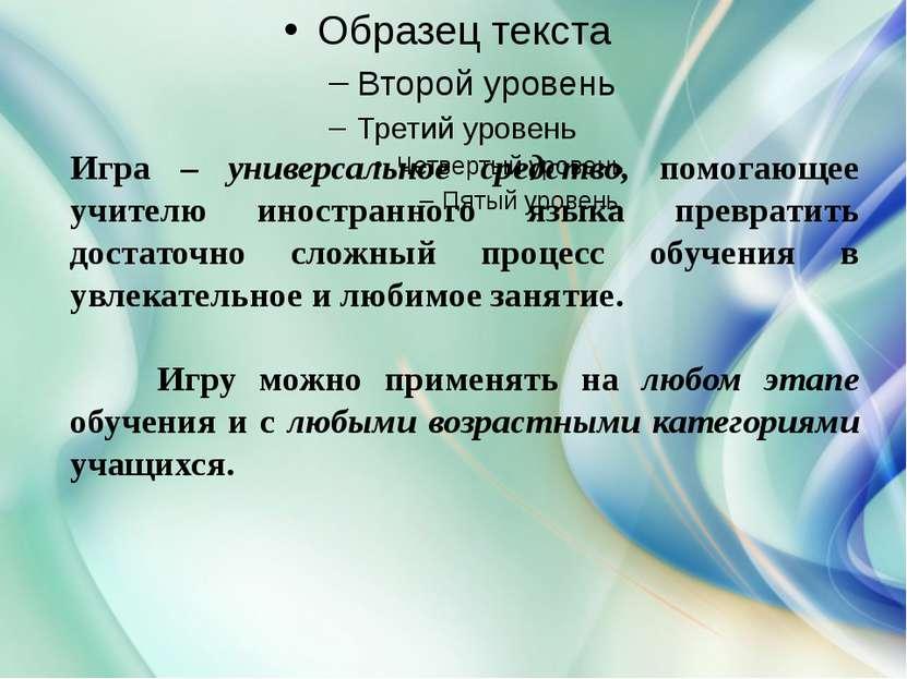 Игра – универсальное средство, помогающее учителю иностранного языка преврати...