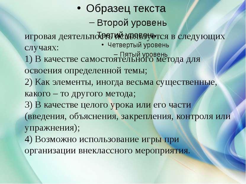 игровая деятельность используется в следующих случаях: 1) В качестве самостоя...