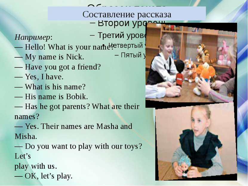 Например: — Hello! What is your name? — My name is Nick. — Have you got a fri...