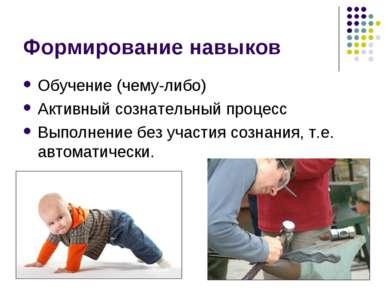 Формирование навыков Обучение (чему-либо) Активный сознательный процесс Выпол...