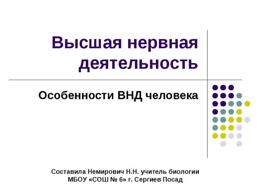 Высшая нервная деятельность Особенности ВНД человека Составила Немирович Н.Н....