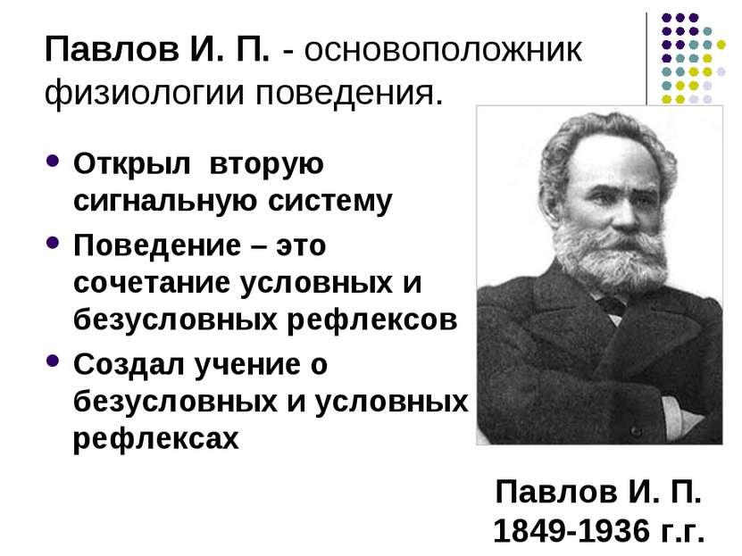 Павлов И. П. - основоположник физиологии поведения. Открыл вторую сигнальную ...