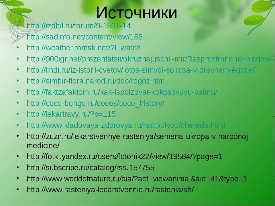 Источники http://izobil.ru/forum/9-1591-14 http://sadinfo.net/content/view/15...