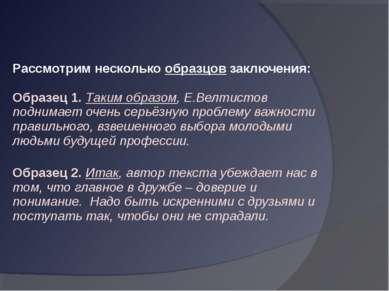 Рассмотрим несколько образцов заключения: Образец 1. Таким образом, Е.Велтист...