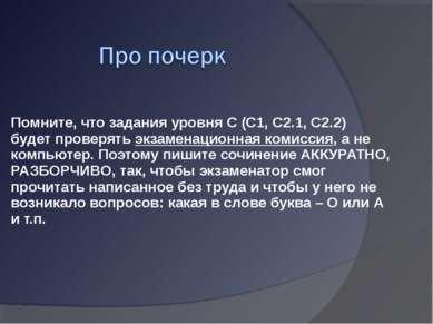 Помните, что задания уровня С (С1, С2.1, С2.2) будет проверять экзаменационн...