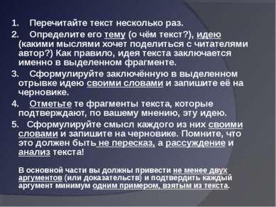 1. Перечитайте текст несколько раз. 2. Определите его тему (о чём текст?),...