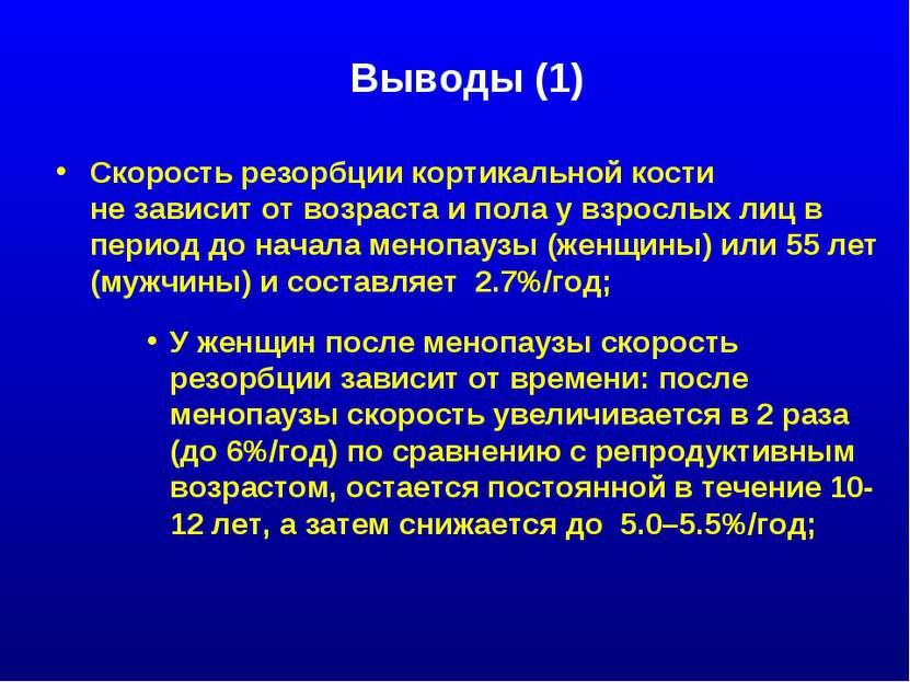 Выводы (1) Скорость резорбции кортикальной кости не зависит от возраста и пол...