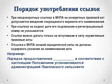 Порядок употребления ссылок При неоднократных ссылках в МНПА на конкретных пр...