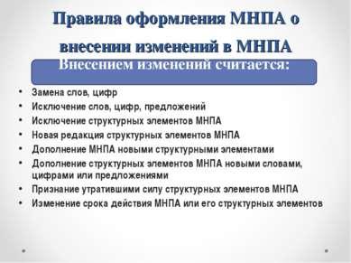 Правила оформления МНПА о внесении изменений в МНПА Замена слов, цифр Исключе...