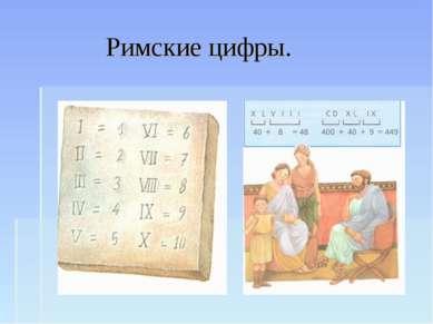 Римские цифры.