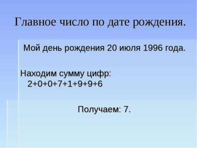 Главное число по дате рождения. Мой день рождения 20 июля 1996 года. Находим ...