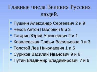 Главные числа Великих Русских людей. Пушкин Александр Сергеевич 2 и 9 Чехов А...