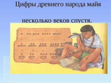 Цифры древнего народа майя несколько веков спустя.