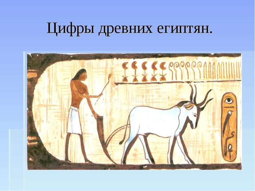 Цифры древних египтян.