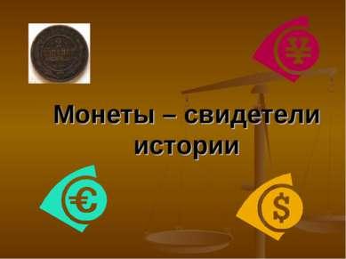 Монеты – свидетели истории