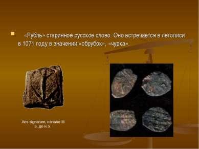 «Рубль» старинное русское слово. Оно встречается в летописи в 1071 году в зна...
