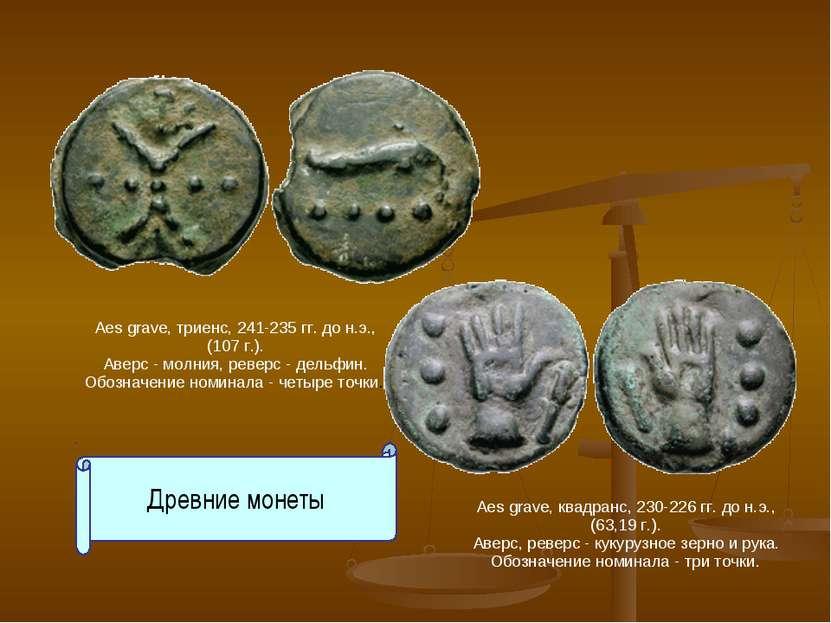 Древние монеты Aes grave, триенс, 241-235 гг. до н.э., (107 г.). Аверс - молн...