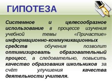 ГИПОТЕЗА Системное и целесообразное использование в процессе изучения учебной...