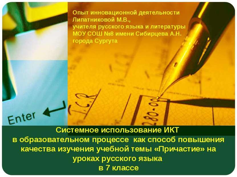 Системное использование ИКТ в образовательном процессе как способ повышения к...