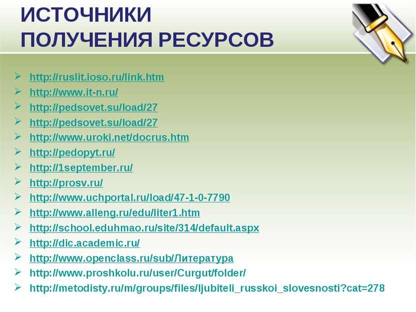 ИСТОЧНИКИ ПОЛУЧЕНИЯ РЕСУРСОВ http://ruslit.ioso.ru/link.htm http://www.it-n.r...