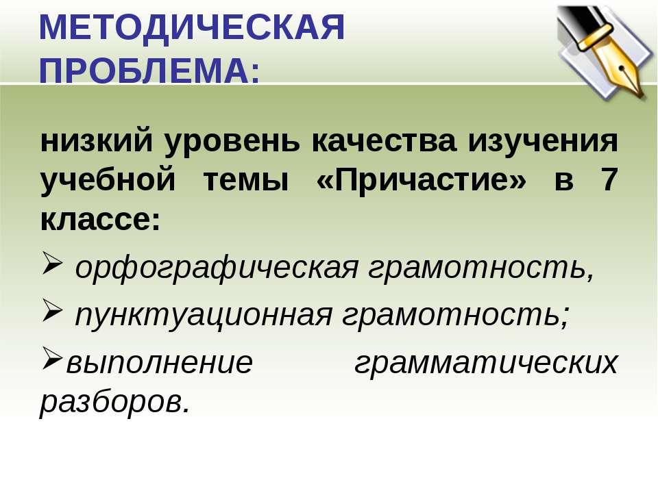 МЕТОДИЧЕСКАЯ ПРОБЛЕМА: низкий уровень качества изучения учебной темы «Причаст...