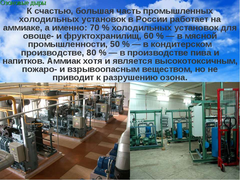 * К счастью, большая часть промышленных холодильных установок в России работа...