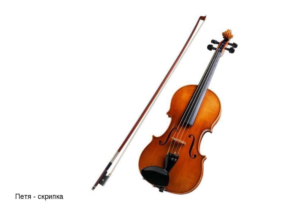 Петя - скрипка