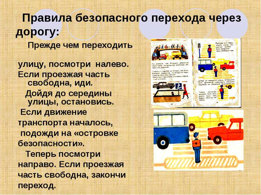 Правила безопасного перехода через дорогу: Прежде чем переходить улицу, посмо...