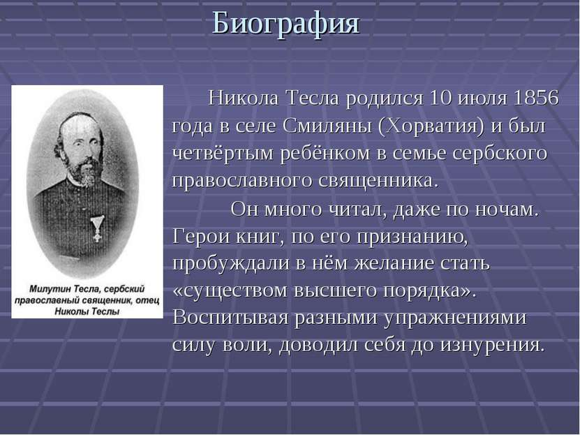 Биография . Никола Тесла родился 10 июля 1856 года в селе Смиляны (Хорватия) ...