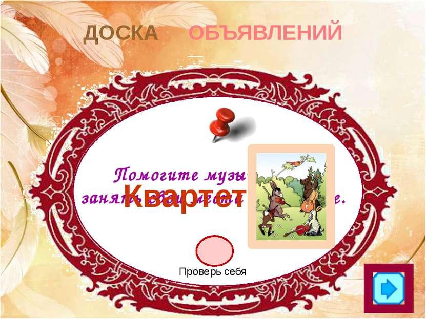ВОЛШЕБНЫЙ ЛАРЧИК Демьянова уха Проверь себя