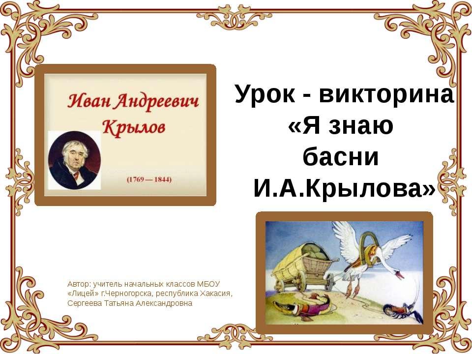 Урок - викторина «Я знаю басни И.А.Крылова» Автор: учитель начальных классов ...