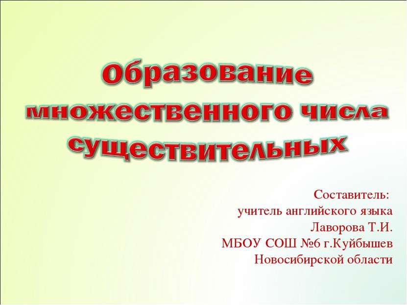 Составитель: учитель английского языка Лаворова Т.И. МБОУ СОШ №6 г.Куйбышев Н...