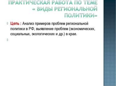 Цель : Анализ примеров проблем региональной политики в РФ, выявление проблем ...