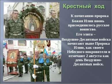 К почитанию пророка Божия Илии вновь присоединилось русское воинство. Его эли...